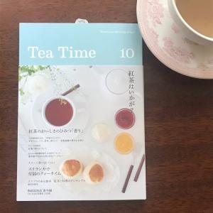 紅茶専門誌「Tea Time」10号が発売されました