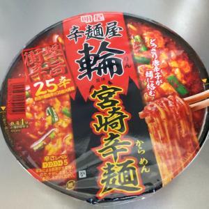 辛麺屋輪監修 宮崎辛麺25辛