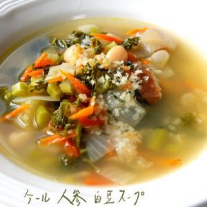 葉野菜 人参 白豆スープ
