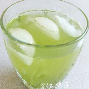 簡単にアイス緑茶