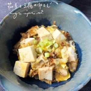 茄子と豆腐の卵とじ