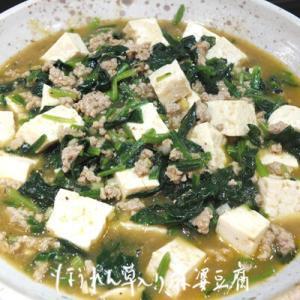 ほうれん草入り麻婆豆腐