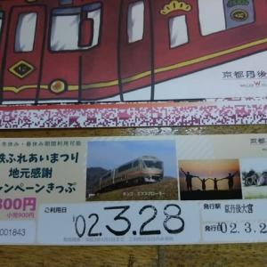 麒麟がくるスタンプラリー、福知山・舞鶴