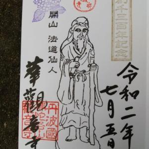 丹州・観音寺、開山記念朱印