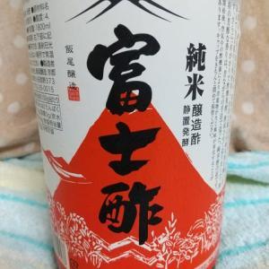 富士酢、一升瓶