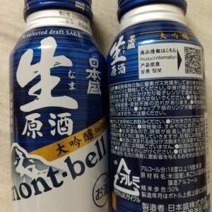 日本盛mont-bell