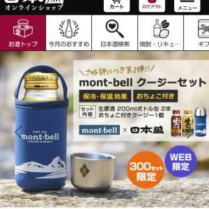 日本盛mont-bellクージーセット