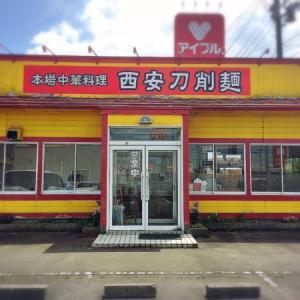 『麻辛刀削麺』|西安刀削麺