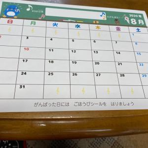 夏休み練習カレンダー