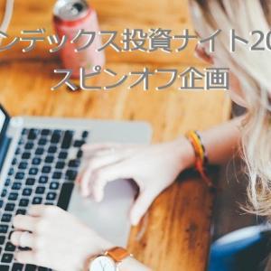 インデックス投資ナイト2021スピンオフ企画に参加しました。