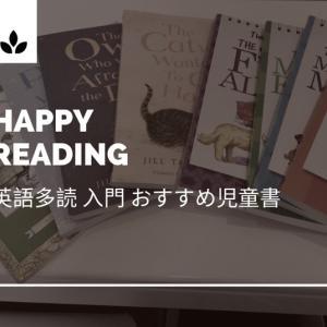 英語多読で楽しく英語力アップ!多読の効果と始め方、初心者におすすめの児童書を紹介