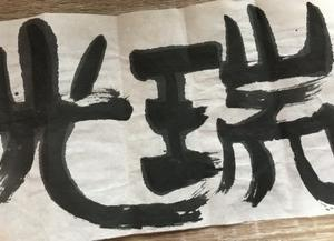 字手紙 瑞光 ♪♪