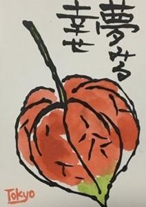 五輪応援絵手紙 2日目 ♪♪
