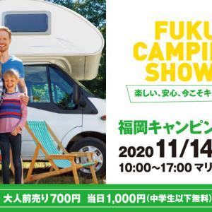 福岡キャンピングカーショー2020へ