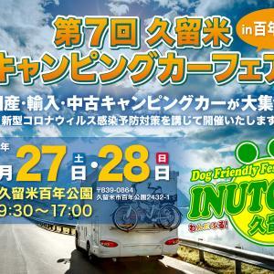 明日より2日間!! 久留米キャンピングカーフェア 出展いたします♪