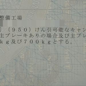 950登録(記載変更)
