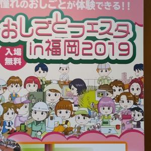 おしごとフェスタin福岡2019 & トヨペットソーラーカー