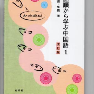 カルチャーセンター中国語講座