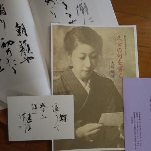 「杉田久女生誕130年・久女の句を書く」大塚婉嬢書作展