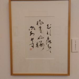 「杉田久女生誕130年・久女の句を書く」大塚婉嬢書作展-ご報告その2