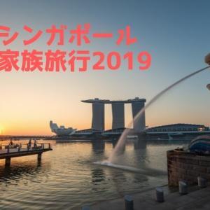 シンガポール子連れ旅行。ホテルもプールもUSJもJEWELも!ついでにレゴランドマレーシア!