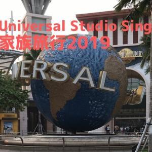 ユニバーサルスタジオシンガポール!4歳幼児は楽しめる?チケット購入方法や混雑状況まとめ