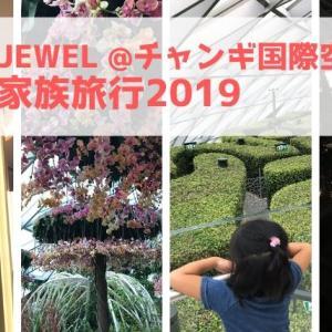 ジュエル/JEWELでシンガポール旅行締め括り!滝と遊びと食事と買い物でお腹一杯!