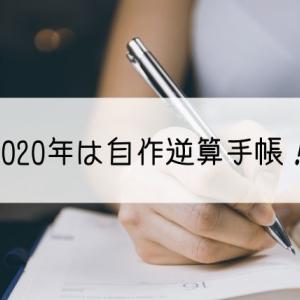 """逆算手帳を2年使った感想。2020年は""""市販+手作り逆算手帳""""にします!"""