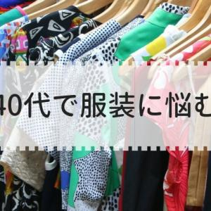 40代で服装に悩む。安くて人気のブランドは本当におすすめ?