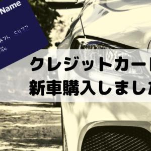 車をクレジットカードで一括購入!お得に高額決済する方法を紹介