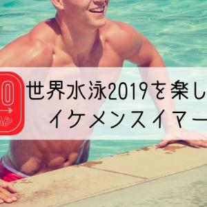 世界水泳2019に出場予定のイケメンスイマー5選!