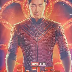 映画「シャン・チー/テン・リングスの伝説」(IMAX 2D/ユナイテッド・シネマ キャナルシティ13)