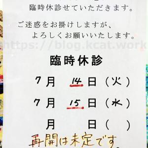 【転院ドキュメント1~かかりつけの長期休診】