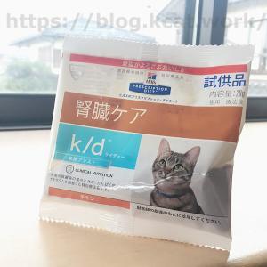 【3匹で試食・猫用k/d 腎臓ケア早期アシストドライチキン】