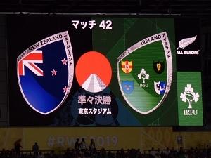 ワールドカップ 準々決勝 ニュージーランドvアイルランド