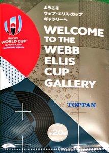 ワールドカップ エリスカードをコンプリート
