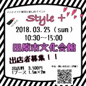 【募集】3月25日(日)ハンドメイド雑貨と癒やしのイベントStyle+