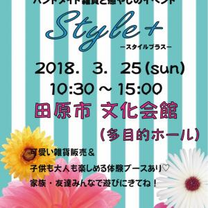 3月25日(日)ハンドメイド雑貨と癒しのイベントStyle+