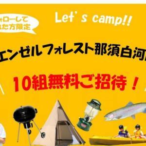 【ワンコとキャンプ】紅葉の福島 エンゼルフォレスト その1
