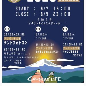 【キャンプ】オンラインキャンプ in 富士山