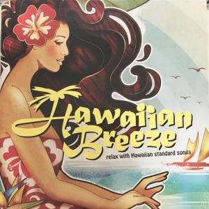 ハワイアンのCDに迷ったら、ハワイアンのスタンダード・ナンバーを心地よく聴ける「ハワイアン・ブリーズ」はおすすめ