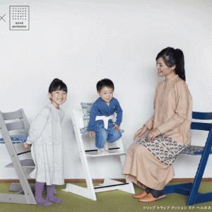 トリップ トラップ × ミナ ペルホネン コレクション、先行予約受付中!