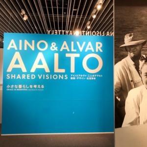 「アイノとアルヴァ 二人のアアルト」展へ(1)