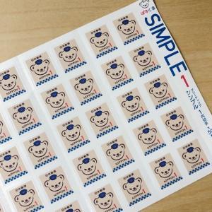 70年ぶりの新デザイン、「かわいい1円切手」限定発行!