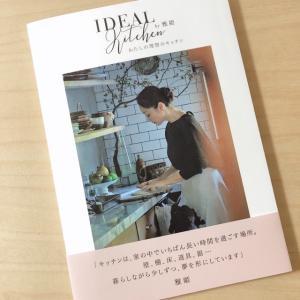 雅姫さんのサイン本♪『わたしの理想のキッチン』