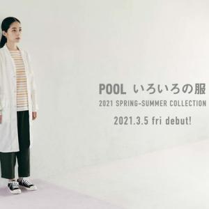無印良品×ミナ ペルホネンの服 【POOL】から、皆川さんのイラスト・ブロックプリントシリーズ登場