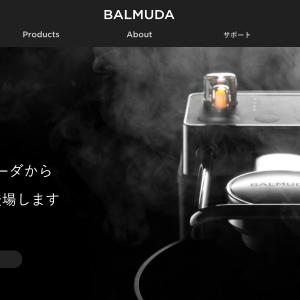 ついに発売!バルミューダのコーヒーメーカー