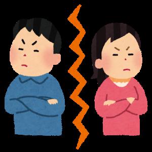 皮膚かぶれと夫婦喧嘩