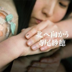 音楽(日本)‐ 寺尾紗穂『北へ向かう』2020