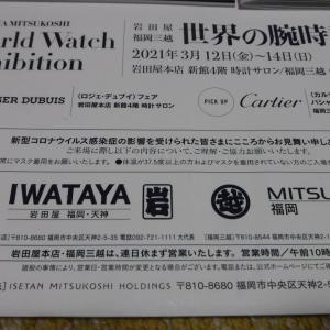 世界の時計展2021春。